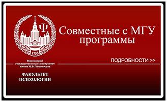 Совместные программы с МГУ