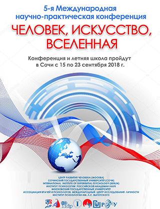 V международная научно-практическая конференция ЧЕЛОВЕК, ИСКУССТВО, ВСЕЛЕННАЯ. Сочи, 15-23 сентября 2018