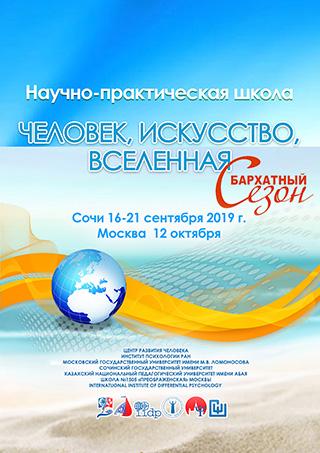 Научно-практическая школа «Бархатный сезон» в Сочи, 16-22 сентября 2019