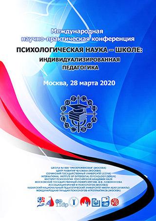 Международная научно-практическая конференция «ПСИХОЛОГИЧЕСКАЯ НАУКА – ШКОЛЕ: ИНДИВИДУАЛИЗИРОВАННАЯ ПЕДАГОГИКА» Москва, 28 марта 2020