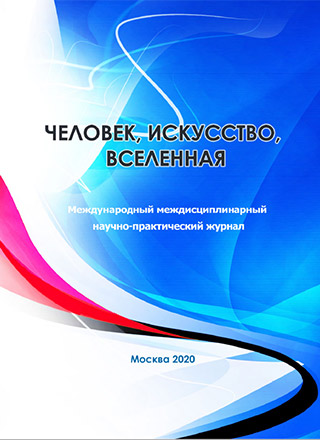 Международный междисциплинарный научно-практический журнал «ЧЕЛОВЕК, ИКУССТВО, ВСЕЛЕННАЯ»</b>, 2020