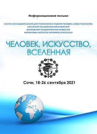 Международная научно-практическая конференция «ЧЕЛОВЕК, ИСКУССТВО, ВСЕЛЕННАЯ»</b>, 2021